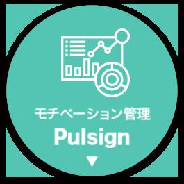 Pulsign