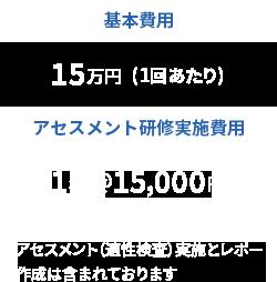 従業員50人まで70万円※51人以上はお問い合わせください。