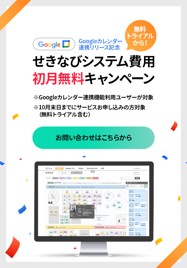 Googleカレンダー連携リリース記念 せきなびシステム費用初月無料キャンペーン