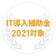 IT導入補助金2021対象