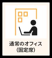 通常のオフィス(固定席)