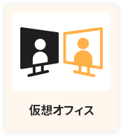 仮想オフィス