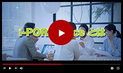 i-PORT voice 紹介動画