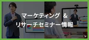 マーケティング&HRセミナー情報