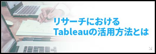 リサーチにおける Tableauの活用方法とは