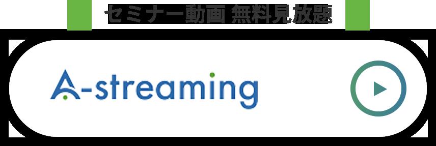 セミナー動画無料見放題 A-streaming