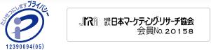 日本マーケティング・リサーチ協会