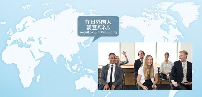 在日外国人を対象としたマーケティングリサーチサービス拡充のお知らせ