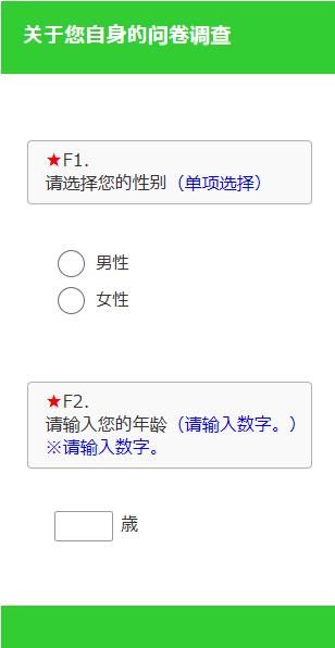 中国語アンケート画面例
