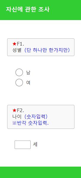韓国語アンケート画面例